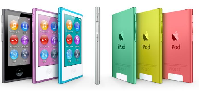iPodの種類たくさんあるけどどれがいいの?