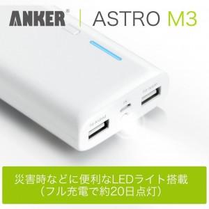 ANKER Astro M3 モバイルバッテリー 13000mAh 2