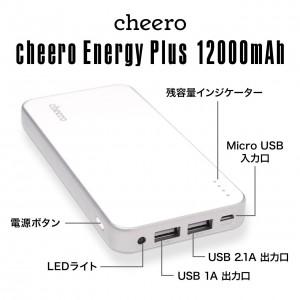 cheero Energy Plus 12000mAh マルチデバイス対応 大容量モバイルバッテリー 2