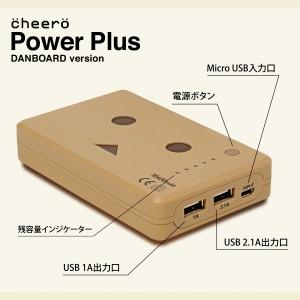 cheero Power Plus 10400mAh DANBOARD Version 2