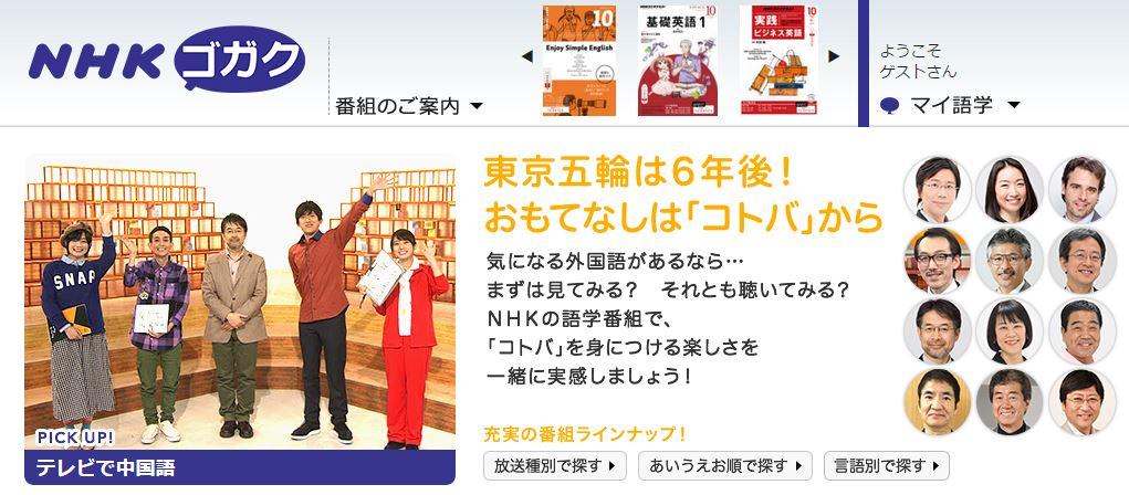 NHK語学番組