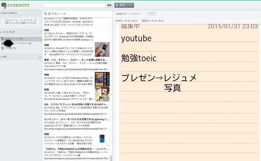 スクリーンショット 2015-02-01 0.33.54