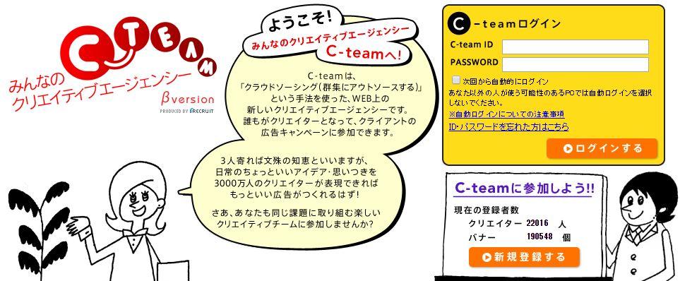 C-team