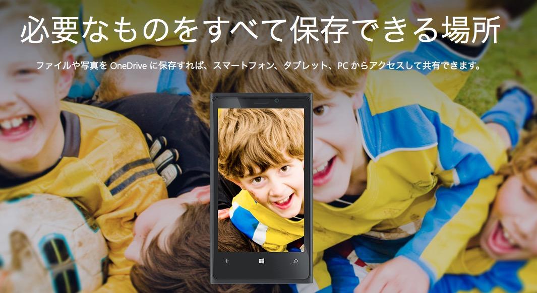 OneDriveの魅力は容量と互換性!使うメリットと使用方法を紹介