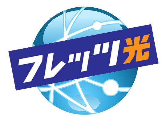 NTT西日本フレッツ光ネクストファミリー・スーパーハイスピードタイプ隼を使ってみて!
