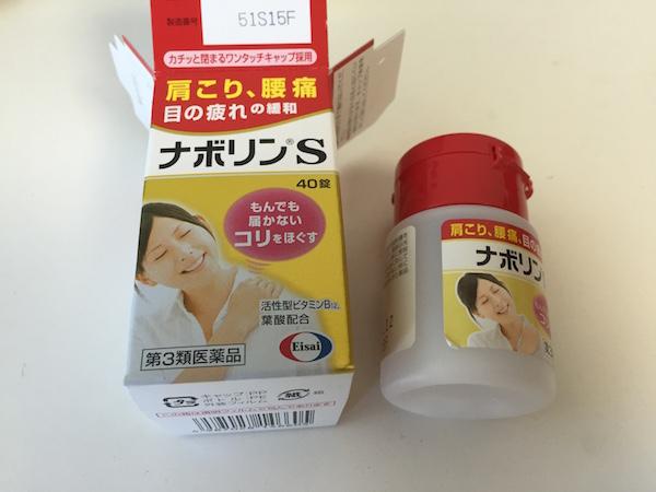 眼精疲労からくる頭痛には市販薬のナボリンSがおすすめ!!