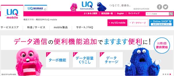 UQ-mobileのSIM「データ高速プラン(3GB)」を購入。総じて見ると結構オススメ!