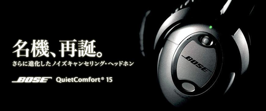【BOSE QuietComfort15】の使用レビュー!音楽ホールで演奏を聴いている気分です
