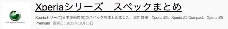 スクリーンショット 2016-03-06 17.41.48