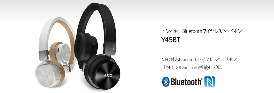 ガジェット好きな私が絶対にお勧めする、Bluetoothヘッドフォン「Y45BT」