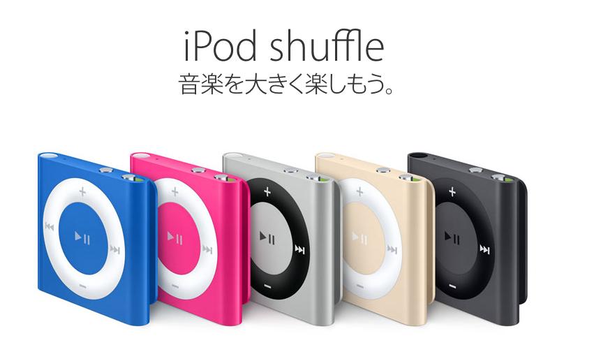 愛してやまないiPod shuffle(2012年モデル)を再度購入