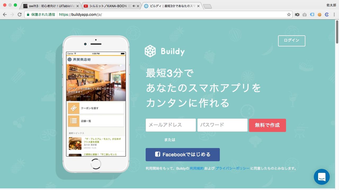 スマホアプリを簡単に作ることができると噂の「buildy」を使ってみた