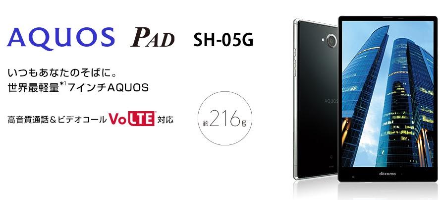 【AQUOS PAD SH-05G】流石のSHARP!目の付け所も画質もクリア