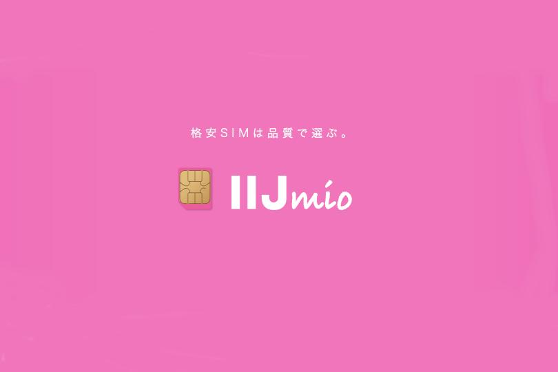 IIJmioの使用レビュー!iPhoneで使用して分かったメリット・デメリット