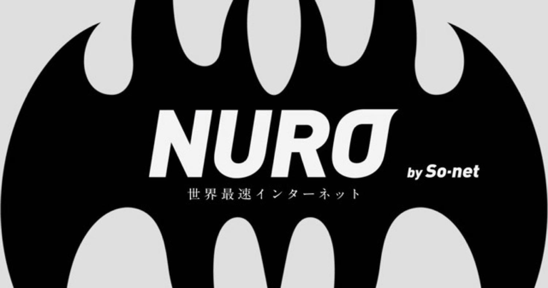NURO光の評判と使用レビュー・おすすめキャンペーンを紹介!
