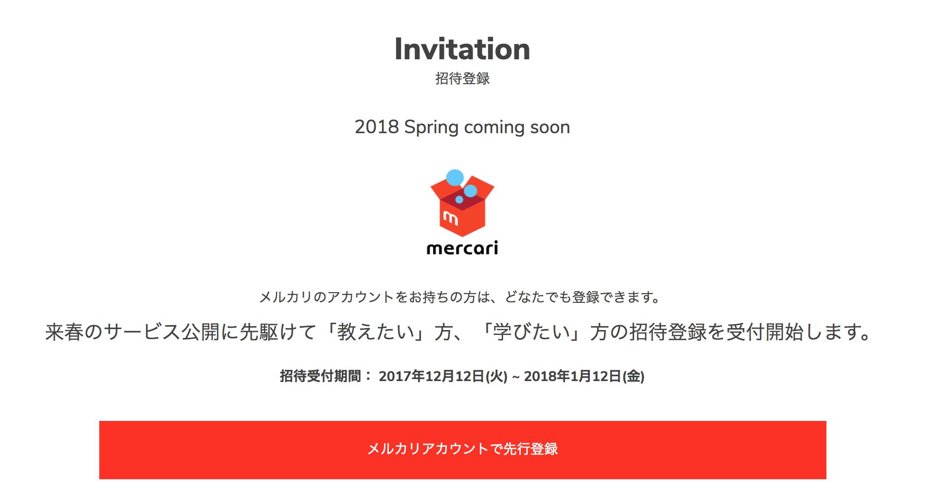 mercari_teacha