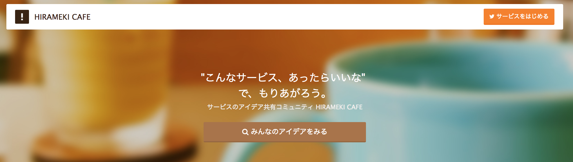 【HIRAMEKI CAFE】「あったらいいな」というサービスアイデアを共有するサービスを知っているかな?