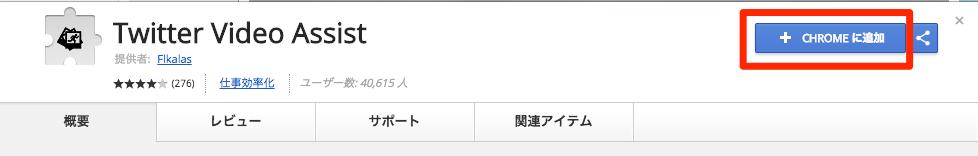 Twitter_Video_Assist
