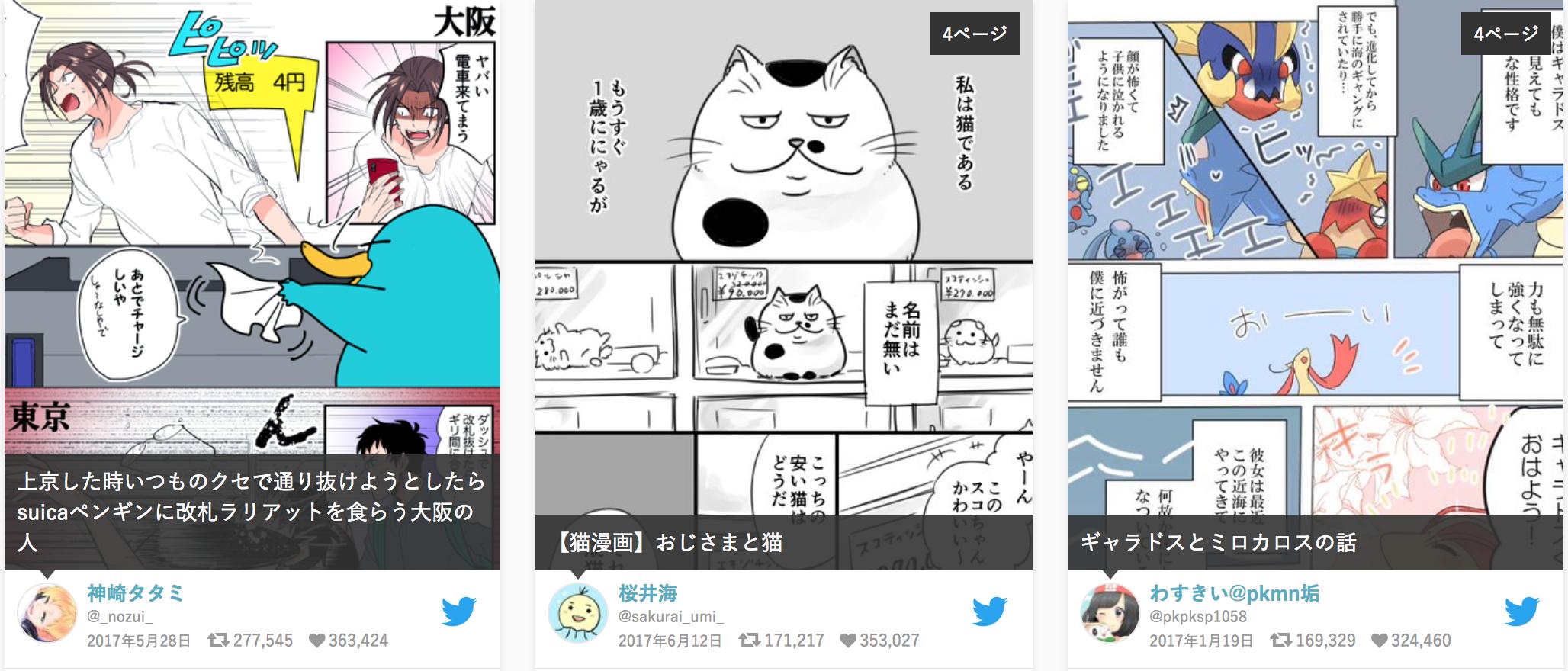 【ツイコミ(仮)】Twitterに投稿された面白い漫画を集約しているサービスがあった
