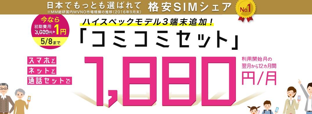 【スマホ料金月額1880円】簡単に安くしたいなら、IIJmioのコミコミセットがおすすめ