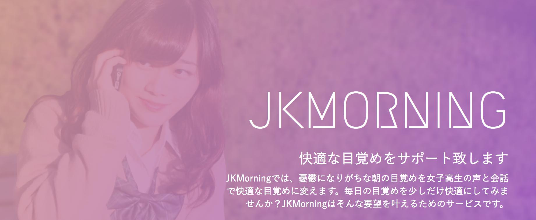 【JKMorning】JKがモーニングコールしてくれる禁断のサービスが存在した