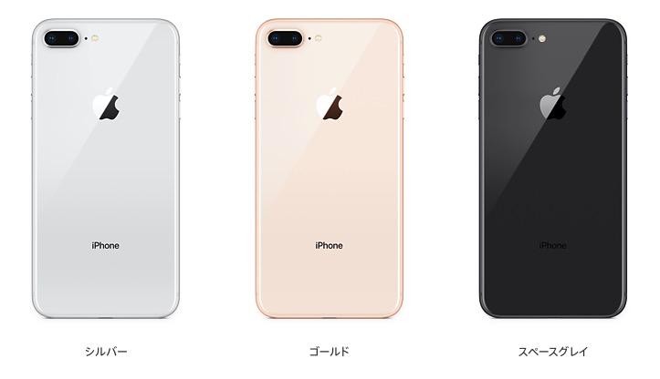 【初トップ10入り】iPhone8 Plusのサイズ・色・カメラ・価格