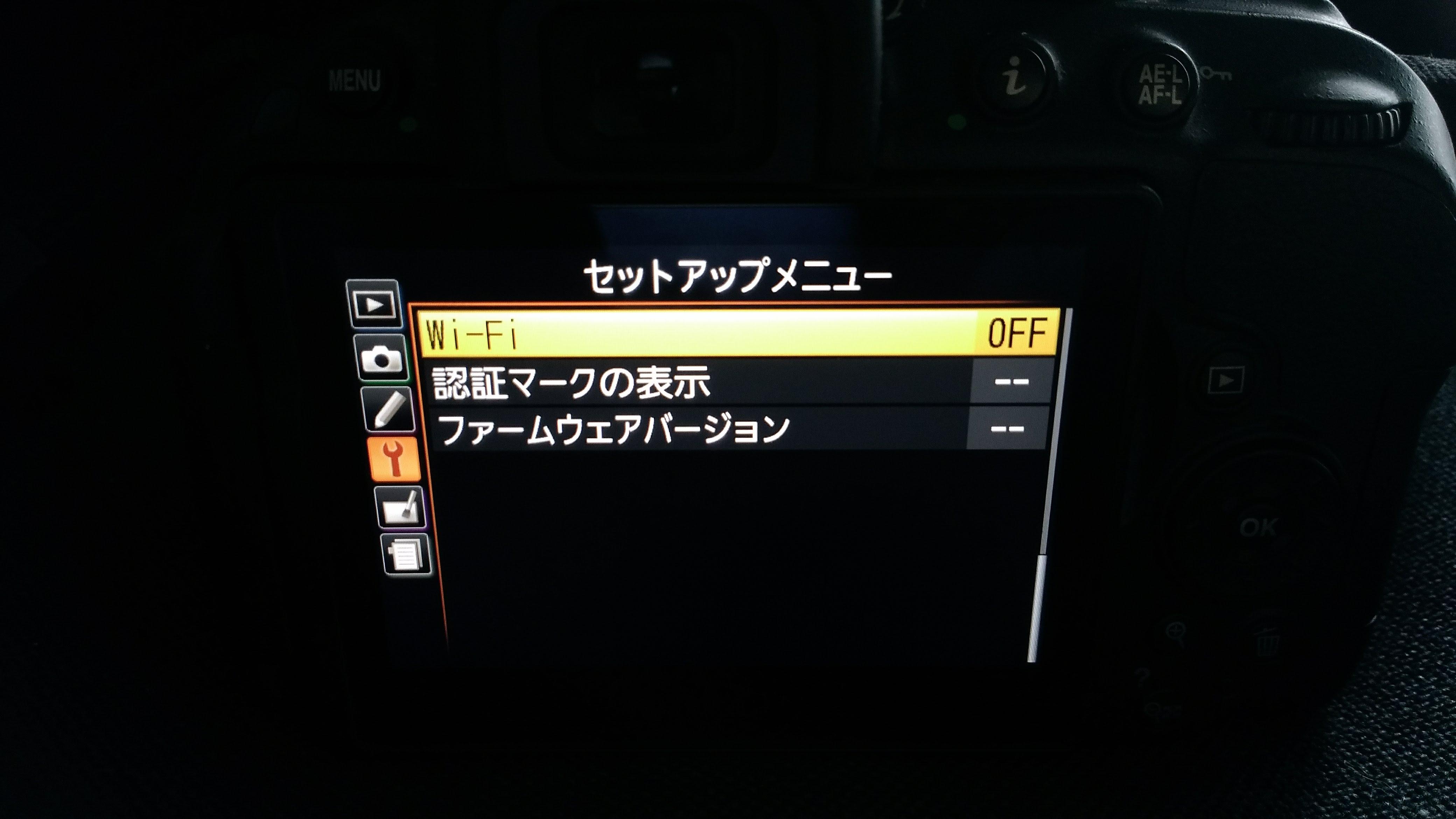 【NikonD5300】Wi-Fi経由でカメラ内の画像をスマホに取り込む方法