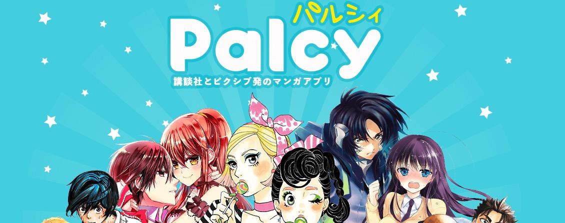【講談社とpixivが共同開発】Palcyというマンガアプリが使えるようになったよ