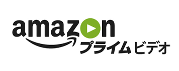 有料動画視聴トップはAmazonプライムビデオ!魅力と特徴を紹介します。