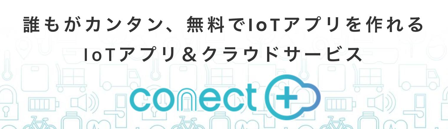 無料でIoTアプリを作れる「connct+」ならプログラミング不要です
