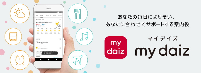 ドコモからAIエージェントサービス「my daiz」が始動!スマホ・タブレットで使用可能になるぞ!