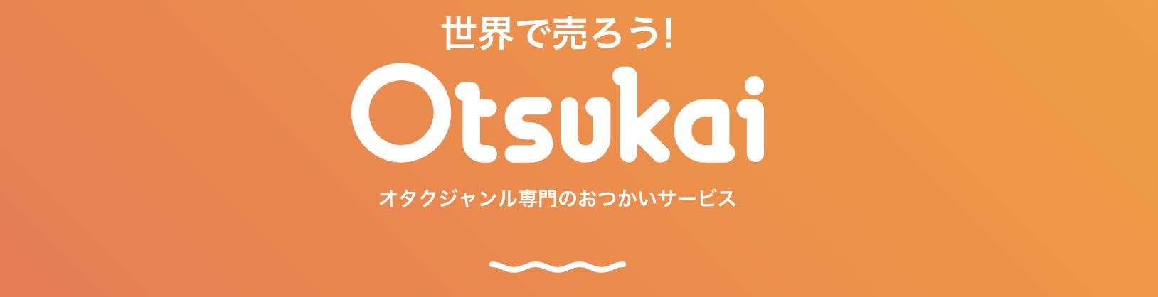 アニメファン向けサービス『Otsukai』が外国人に人気らしい!オタク向けのサービスは他にもあるよ!