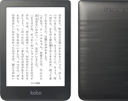 6インチ電子書籍リーダー「Kobo Clara HD」とは?上位モデルのみの機能も搭載!