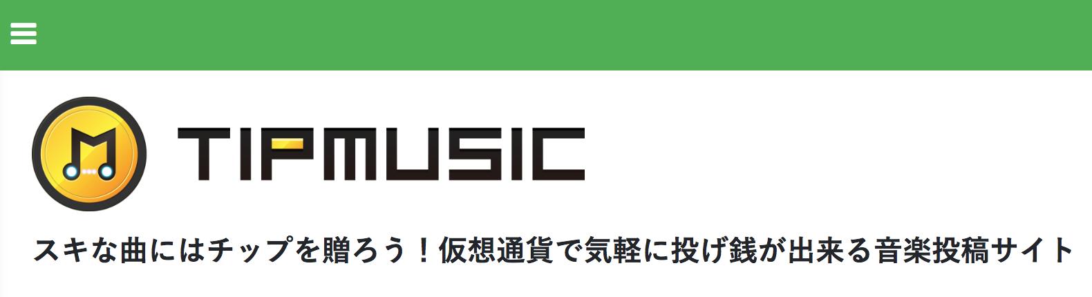 「tipmusic」は音楽投稿して仮想通貨で投げ銭をもらえるサイトです