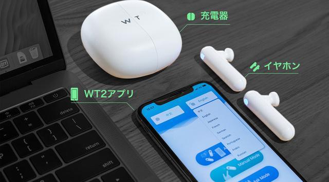 通訳のいらない時代を感じさせるワイヤレスイヤホン型翻訳機「WT2」のポテンシャルが凄い