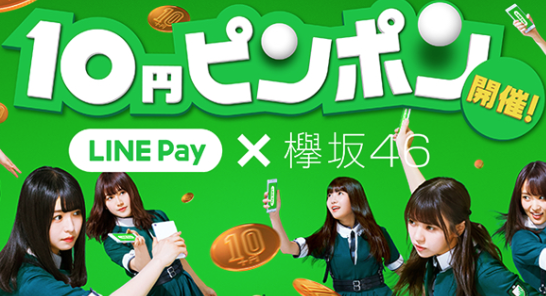LINEで友だちに10円を送るだけで商品がもらえる「10円ピンポン」!欅坂46のライブチケットも当たるかも!?