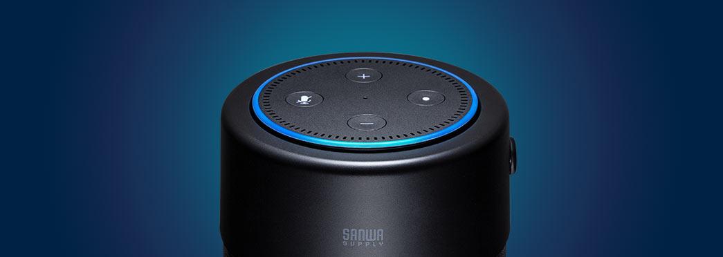 Amazon Echo Dotの音質を上げ、持ち運びを可能にするスピーカー「400-SP077」が発売!