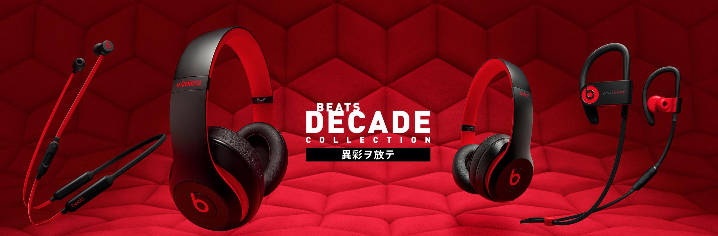 Beats発売10周年記念の製品5つ全てを見ていこう!赤と黒のデザインがいけてます