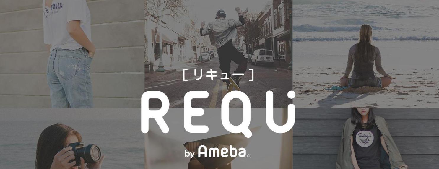 Amebaの「REQU」で気になるあの人のスキルを買ってしまおう!