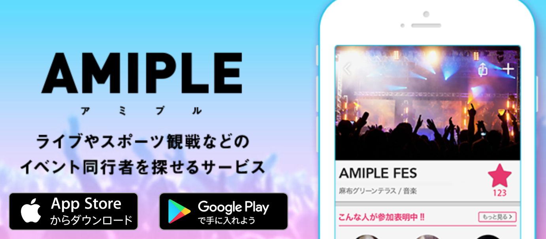 「AMIPLE」でサクッとイベントに一緒に行ってくれる人を探そう!