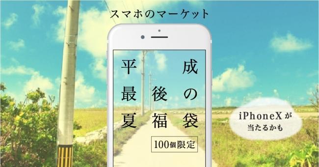 19,800円のiPhoneが入っている平成最後の夏福袋の売り切れ早すぎ・・・