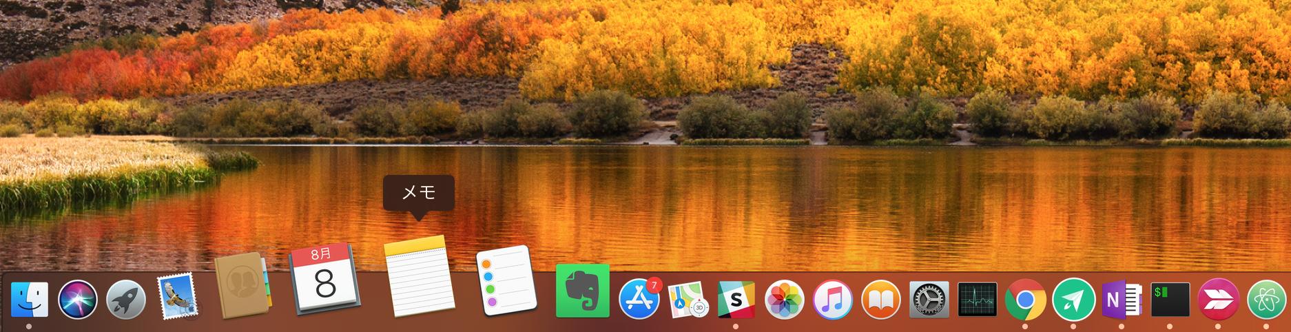 【綺麗なデスクトップに】MacのDockを追加・削除・隠す・整理する方法!