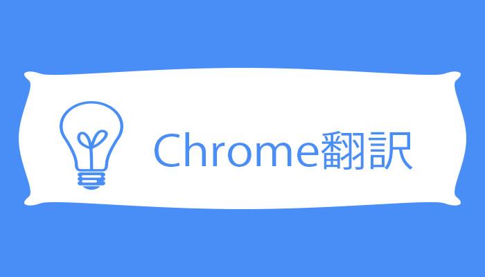 Chrome翻訳をPC・iPhone・Androidで行う方法