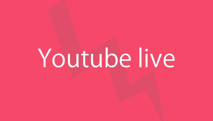 Youtube liveの使い方と録画・検索・配信方法