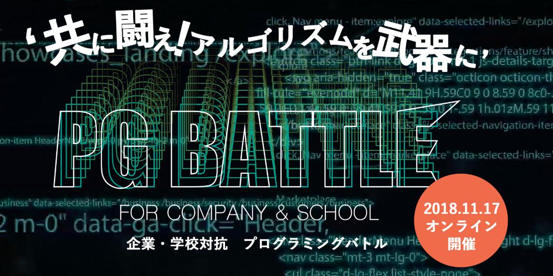 企業・学校間でプログラミングバトルする「PG Battle」が楽しそう