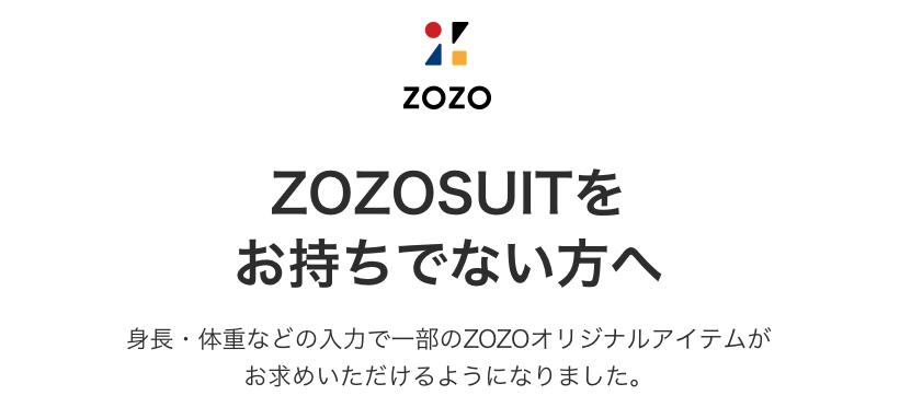 【ZOZO】身長・体重の入力であなたにぴったりのTシャツを手に入れよう!