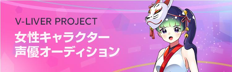 LINE LIVEで限定デザインのV-LIVERキャラクターを演じよう!