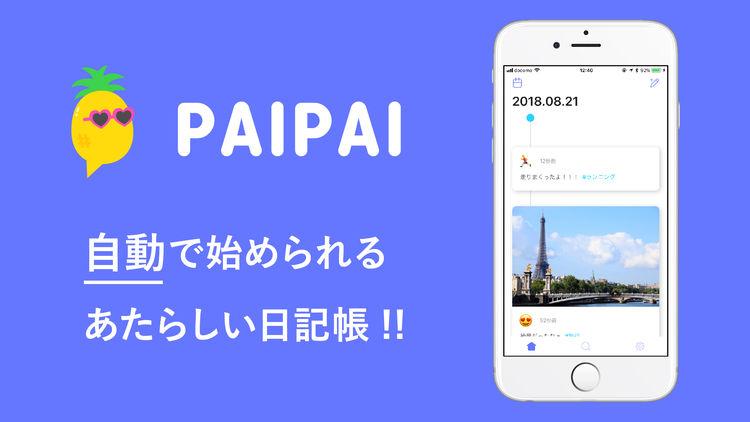 位置情報を使った日記アプリ「PAIPAI」がデザインも秀逸で使いやすい!
