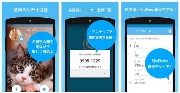 無料通話できるSkyPhone(スカイフォン)が凄いかもしれない