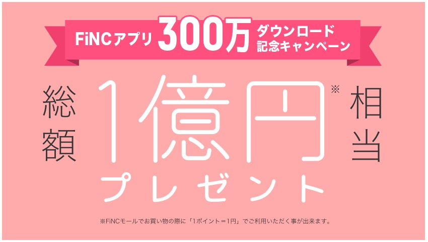 FINCが300万ダウンロード記念で1億円プレゼント!